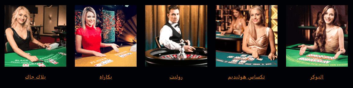 سبين بالاس ألعاب الكازينو المباشر